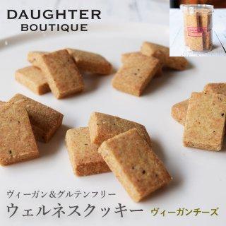 【サレ】ヴィーガンチーズクッキー 円筒ケース入り