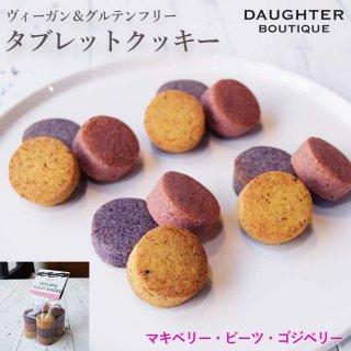 ウェルネスタブレットクッキー マキベリー・ビーツ・ゴジベリーの商品画像