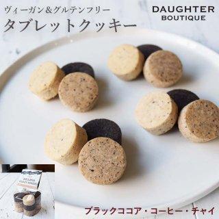 ウェルネスタブレットクッキー ブラックココア・コーヒー・チャイの商品画像