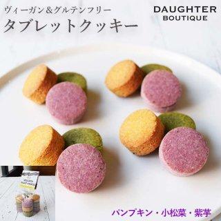 ウェルネスタブレットクッキー パンプキン・小松菜・紫芋の商品画像