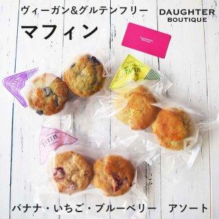 【冷凍】朝食用マフィン バナナ・いちご・ブルーベリー 各2個計6個セット ヴィーガン&グルテンフリー の商品画像