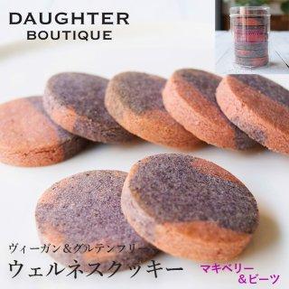 マキベリー&ビーツ マーブルクッキー 円筒ケース入りの商品画像