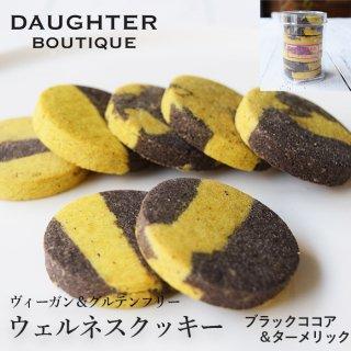 ブラックココア&ターメリック マーブルクッキー 円筒ケース入りの商品画像