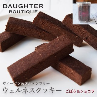 ごぼう&ショコラ クッキー 円筒ケース入りの商品画像