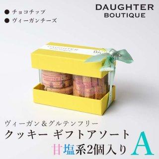 円筒ケースクッキー2種 ギフトBOX入り(チョコチップ、ヴィーガンチーズ)の商品画像
