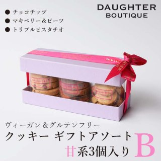 円筒ケースクッキー3種 ギフトBOX入り(チョコチップ、トリプルピスタチオ、ブラックカカオ&ターメリックマーブル)
