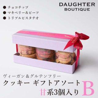 円筒ケースクッキー3種 ギフトBOX入り(チョコチップ、マキベリー&ビーツ、トリプルピスタチオ)の商品画像
