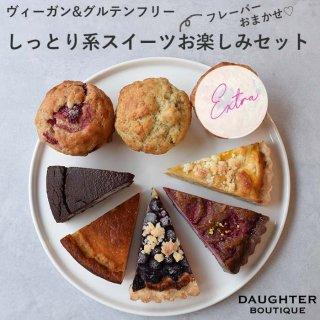 【送料無料】冷凍スイーツ7点+αお楽しみセットの商品画像