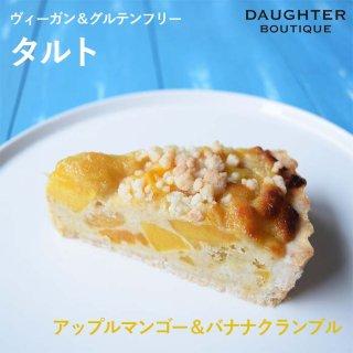 【冷凍】ヴィーガン&グルテンフリー マンゴー&バナナクランブルタルト 2カットsetの商品画像