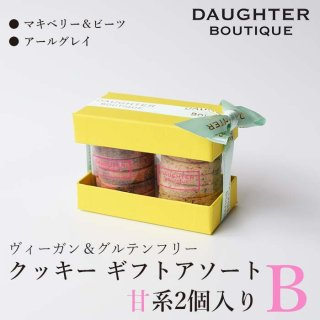 円筒ケースクッキー2種 ギフトBOX入り(マキベリー&ビーツ、アールグレイ)の商品画像