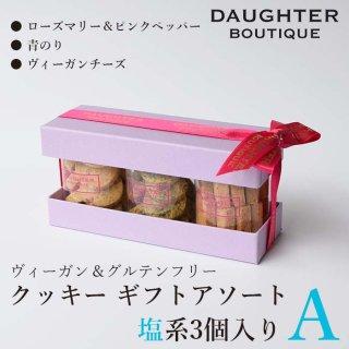 円筒ケースクッキー3種 ギフトBOX入り(ヴィーガンチーズ、ローズマリー&ピンクペッパー、青のり)の商品画像