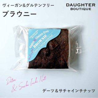 グルテンフリーブラウニー 1個入り単品 デーツ&サチャインチナッツの商品画像