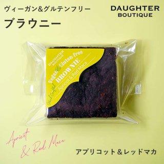 グルテンフリーブラウニー 1個入り単品 アプリコット&レッドマカの商品画像