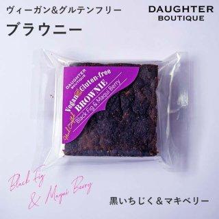 グルテンフリーブラウニー 1個入り単品 黒いちじく&マキベリーの商品画像