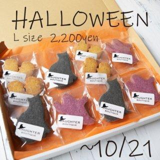 【10/22まで期間限定・送料無料】ポストに届くハロウィンクッキーセット Lサイズ(10袋入り)の商品画像