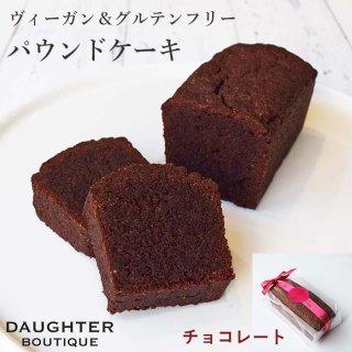 パウンドケーキ チョコレート ホール ヴィーガン&グルテンフリーの商品画像