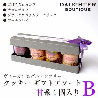 円筒ケースクッキー4種 ギフトBOX入り(チョコチップ、ごぼう&ショコラ、ブラックココア&ターメリック、アールグレイ)の商品画像