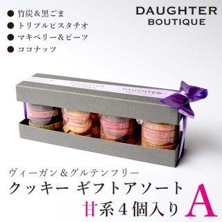 円筒ケースクッキー4種 ギフトBOX入り(竹炭&黒ごま、ココナッツ、マキベリー&ビーツ、トリプルピスタチオ)の商品画像