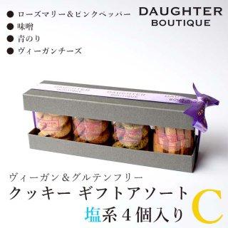 円筒ケースクッキー塩系4種 ギフトBOX入り(ヴィーガンチーズ、ローズマリー&ピンクペッパー、青のり、味噌)の商品画像
