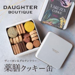 薬膳クッキー缶 ※紙袋なしの商品画像