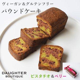 パウンドケーキ ピスタチオ&ベリー ホール ヴィーガン&グルテンフリーの商品画像