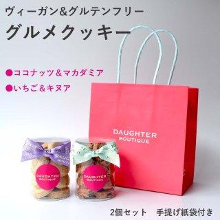 いちご&キヌアグルメクッキー・ココナッツ&マカダミアクッキー 円筒ケース入り2個セット ギフトの商品画像