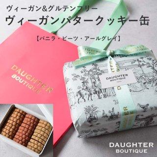 ヴィーガンバタークッキー缶 ロゴ入り手提げ紙袋付き の商品画像