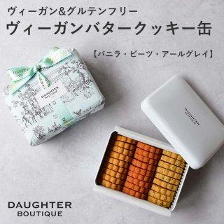 ヴィーガンバタークッキー缶 ※紙袋なし の商品画像