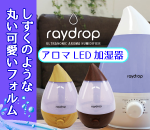raydrop アロマLED加湿器