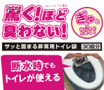 非常用トイレセット袋30回分(においバイ...