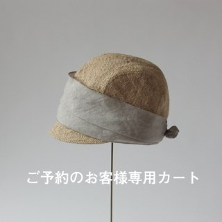 【ご予約のお客様専用】mature ha./jute scarf cap (grey+navy)