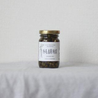 純胡椒(S)生胡椒の塩水漬け