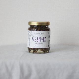 純胡椒(M)生胡椒の塩水漬け