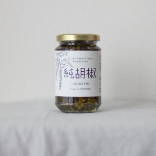純胡椒(L)生胡椒の塩水漬け