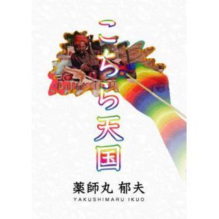 薬師丸郁夫 / こちら天国 [ArtBook] 【COSMICLAB編集/発行】
