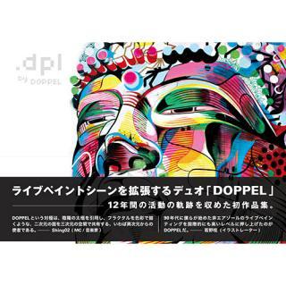 DOPPEL / ''.dpl'' [ArtBook] 【COSMICLAB編集/発行】
