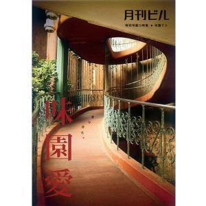 月刊ビル / 特別号総力特集◆味園ビル -味園愛-