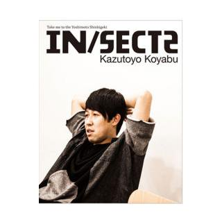 IN/SECTS(インセクツ) / vol.005 [Magazine]