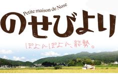 安心・安全な食「能勢びより」大阪府能勢町特産栗100%使用の加工品・栗製品の専門店