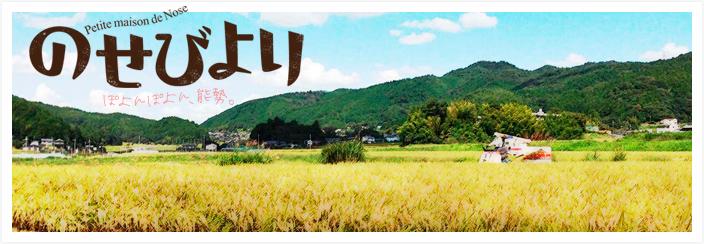 安心・安全な食「能勢びより」大阪府能勢町特産栗100%使用の栗パウダー加工品・くりの専門店