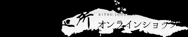 木津醸造所オンラインショップ