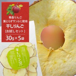 当園特製 サンふじの干しりんご30g入り×5袋