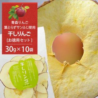 当園特製 サンふじの干しりんご30g入り×10袋 徳用セット