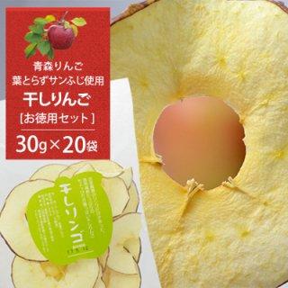 当園特製 サンふじの干しりんご30g入り×20袋 徳用セット