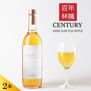 百年林檎ジュース「CENTURY」720ml-2本セット化粧箱入り サンふじ無添加ストレート りんごジュース ギフト