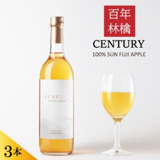 百年林檎ジュース「CENTURY」720ml-3本セット化粧箱入り サンふじ無添加ストレート りんごジュース ギフト