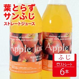 (常温)葉とらずサンふじストレートジュース1L×6本