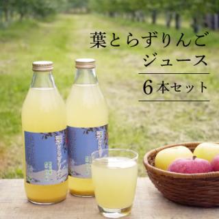 (常温)葉とらずりんごジュース(ストレート)1Lx6本セット