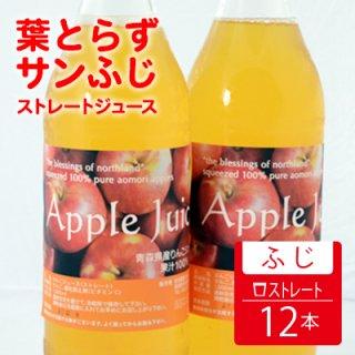 (常温)葉とらずサンふじストレートジュース1L×12本