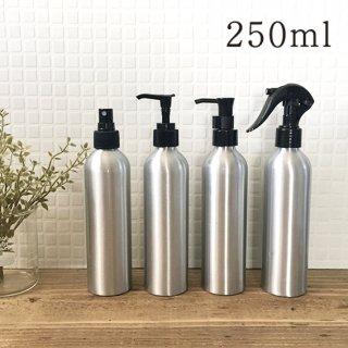 アルミニウムボトル  250ml